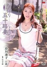 初撮り五十路妻ドキュメント 澄川凌子 五十五歳