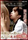 お姉さんの柔らかい舌でねっとり乳首舐め奉仕