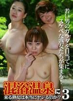 混浴温泉に来る熟女は本当にヤレるのか?(3)
