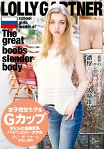 女子校生モデルGカップ90cmの金髪巨乳パイパンロリータ少女ロリー・ガートナーと中出し性交