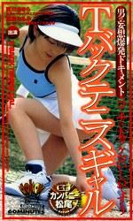 Tバックテニスギャル