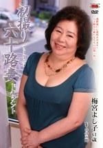初撮り六十路妻ドキュメント 梅宮よし子 六十一歳
