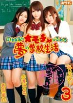 同級生にオモチャにされる夢の学校生活 3 小滝みい菜 あいりみく 若菜亜衣