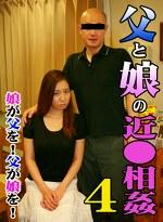 父と娘の近●相姦(4)~娘が父を!父が娘を!