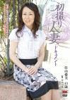 初撮り人妻ドキュメント 佳山愛美 四十三歳