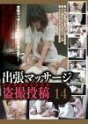 女性施術師猥褻強要 出張マッサージ 盗撮投稿 14