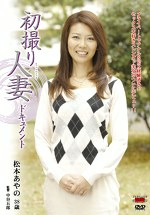 初撮り人妻ドキュメント 松本あやの 三十八歳