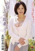初撮り五十路妻ドキュメント 北村早苗 五十歳