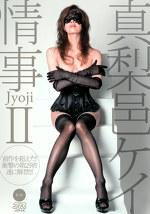 情事 Jyoji Ⅱ 真梨邑ケイ