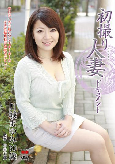 初撮り人妻ドキュメント 川城まゆみ 三十歳