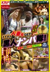 11人の人妻をGET! 黒人ナンパ隊!全国の温泉めぐり 世界遺産の富士山周辺と熱海温泉!!!