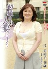 初撮り人妻ドキュメント 丘美和子 四十六歳