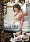 温泉旅館 猥褻整体治療盗撮投稿 【二】