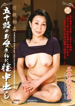 近親相姦 五十路のお母さんに膣中出し 三井彩乃54歳