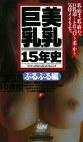 美乳・巨乳15年史 ぷるぷる編