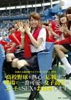高校野球を熱心に応援する球場で一番可愛い女子高生のエッチなSEXをお見せします