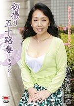 初撮り五十路妻ドキュメント 菊池奈緒美 五十二歳