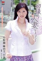 初撮り人妻ドキュメント 小野瀬麻由美 四十一歳
