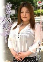初撮り人妻ドキュメント 井上和希 三十三歳