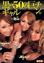 黒ギャル Rio Ayami Runa VS 50cmの巨チン。