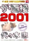 ザ・面接 2001 代々木忠