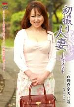 初撮り人妻ドキュメント 石野真奈美 四十五歳