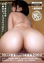 【配信専用】ムチプリ肉厚極上 尻コキ!! 2