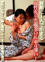 旅館に1人で泊まる女性客の火遊びOK率は凄い!~男性マッサージ師と部屋でヤリまくる映像が流出