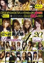 超S級素人娘Premium 4時間20人 Part3