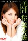 美神 桜菜々美 debut 4本番スペシャル