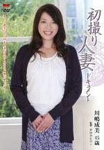 初撮り人妻ドキュメント 川嶋成美 四十五歳
