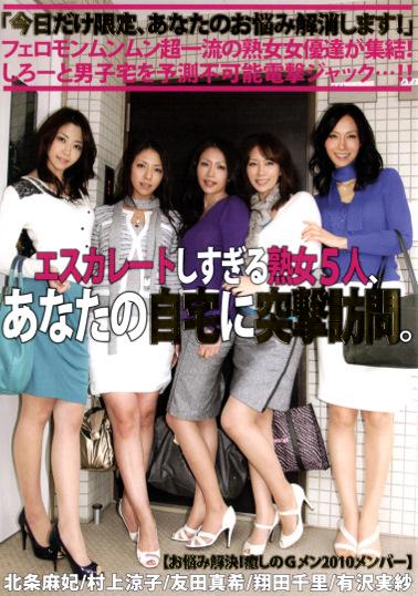 エスカレートしすぎる熟女5人、あなたの自宅に突撃訪問。