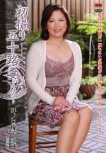 初撮り五十路妻ドキュメント 井ノ口慶子 五十歳