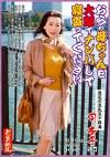 おらの母ちゃんを大阪でナンパして寝盗ってください 浪花の巨乳五十路妻 司杏子