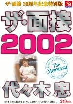 ザ・面接 2002 代々木忠
