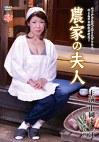 農家の夫人 中岡よし江 五十歳