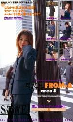 素人OL FROM-A area8