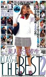 素人女子校生[CLASS-A] THE BEST2