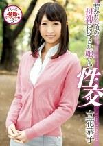 若かりし頃の母親に似てきた娘との性交 立花恭子