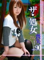 ザ・処女喪失(90)~生娘の人生初エッチに完全密着!