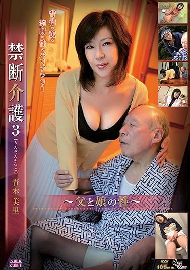 禁断介護3 ~父と娘の性~ 青木美里