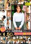 S級素人1,000作品突破記念!!OL50人スーパーBEST S級OL4人完全撮り下ろしスペシャル