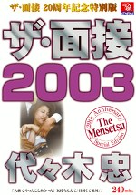ザ・面接 2003 代々木忠