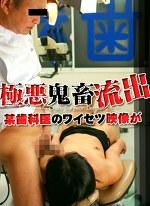女性患者を狙う!鬼畜エリート歯科医の記録(2)
