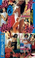高級人妻図鑑 貴婦人画報Vol.6 悶絶愛欲編