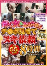働く女&素人女性にチ○ポ見せてヌキ依頼 8時間デラックス 55名収録!!