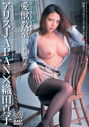 愛獣教室 ―女教師・弓香― 織田真子