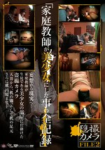 家庭教師が美少女にした事の全記録 隠撮カメラ FILE2