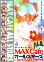 Max Cafeオールスターズ