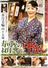 寿司屋の叔母さんに中出し! 弐拾九 香月美輪四十五歳